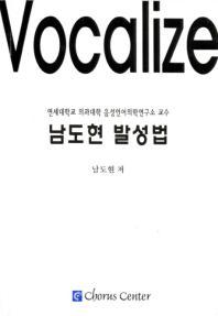 남도현 발성법