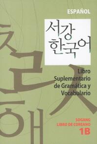 서강한국어(1B)(스페인어해설)