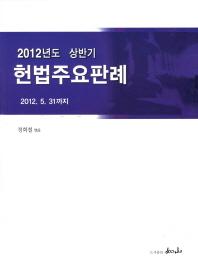 헌법주요판례(2012 상반기)
