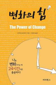 변화의 힘