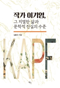 작가 이기영, 그 치열한 삶과 문학적 진실의 수준