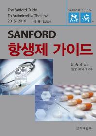 Sanford 항생제 가이드(2015-2016)