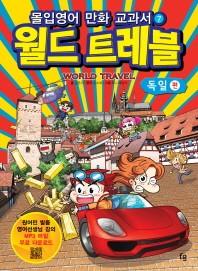몰입영어 만화 교과서 월드트레블: 독일 편