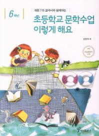 개정 7차 교과서와 함께하는 초등학교 문학수업 이렇게 해요(6학년)
