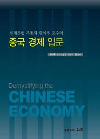 세계은행 부총재 린이푸 교수의 중국 경제 입문