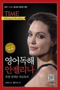 Time Bilingual Reading 영어독해 안젤리나