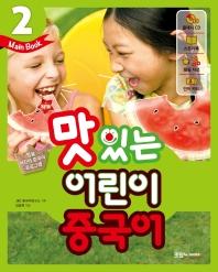 New 맛있는 어린이 중국어. 2(Main Book)
