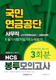 NCS 국민연금공단 사무직 필기시험(직업기초능력평가) 봉투모의고사(시간선택제(6급갑)/고졸(6급을))(2020