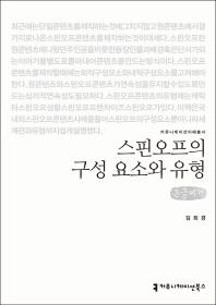 스핀오프의 구성요소와 유형(큰글씨책)