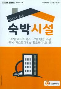 국내 숙박 시설(2017)(CD)