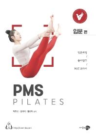 PMS pilates(입문편)