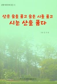 산은 숲을 품고 숲은 시를 품고 시는 산을 품다
