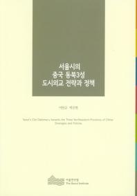 서울시의 중국 동북3성 도시외교 전략과 정책