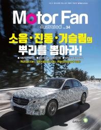 모터 팬(Motor Fan) 소음 진동 거슬림의 뿌리를 뽑아라!