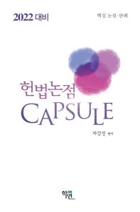 헌법논점 Capsule(2022 대비)