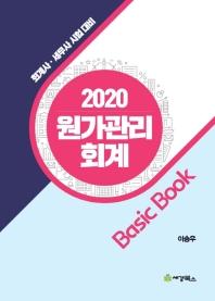 원가관리 회계 Basic Book(2020)