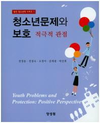청소년문제와 보호