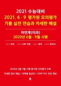 2021.6·9 평가원 모의평가 기출 실전 연습과 자세한 해설 자연계(이과)(2021 수능대비)