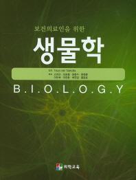 보건의료인을 위한 생물학