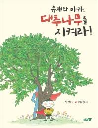 유재와 마카, 대추나무를 지켜라!