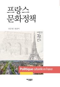 프랑스 문화정책