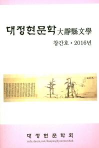 대정현문학(창간호 2016)