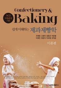 쉽게 이해하는 제과제빵학: 이론편