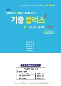 기출플러스 중학 영어 3-1 내신대비 문제집(동아 이병민)(문제편)(2021)