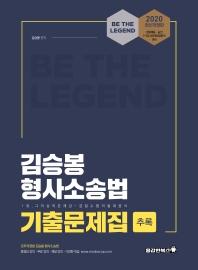 김승봉 형사소송법 기출문제집 추록(2020)