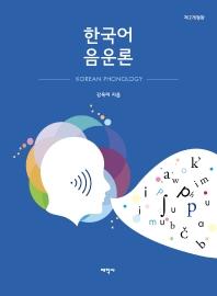 한국어 음운론