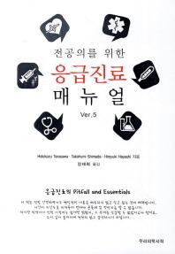 전공의를 위한 응급진료 매뉴얼 Ver. 5