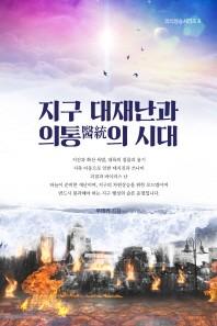 지구 대재난과 의통의 시대