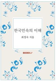 한국민속의 이해