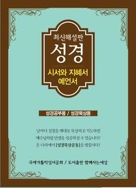 최신 해설판 성경(시서와 지혜서/예언서)