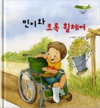 민이와 초록 휠체어_부릉부릉 쌩쌩 21