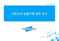 아웃도어 상품 구매 관련 조사(TRK)(2011)