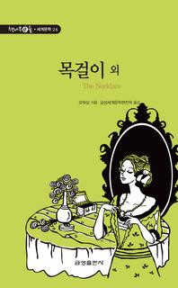 목걸이 외 (책나무e숲 세계문학 26)