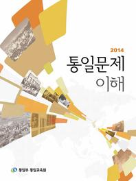 2014 통일문제이해(통일교육원 교육개발과)