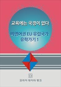 교육에는 국경이 없다 비영어권 EU 유럽국가 유학가기 1(벨라루스/벨기에/ 불가리아/ 크로아티아/ 체코공화