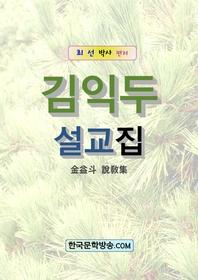 김익두 설교집