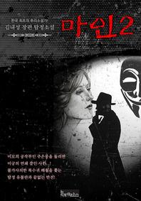 한국 최초의 추리 소설가! 마인 2