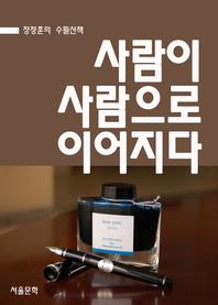 장창훈 수필산책 : 사람이 사람으로 이어지다.