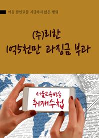 (주)리한 1억5천만 과징금 부과