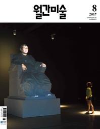 월간 미술 2017년 8월호