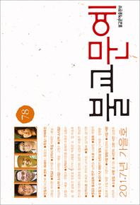 2017년 불교문예 가을호(78호)