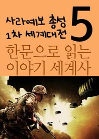 한문으로 읽는 이야기 세계사. 5(사라예보 총성과 1차 세계대전)