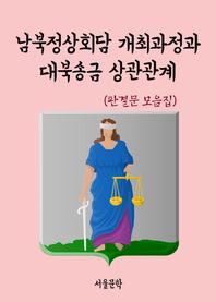 남북정상회담 개최과정과 대북송금 상관관계 (판결문 모음집)