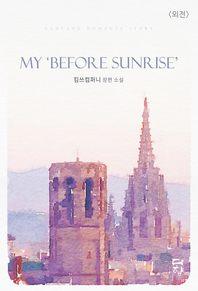 My 「Before Sunrise」마이 비포 선라이즈. 외전