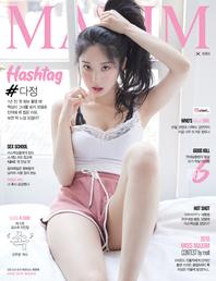 맥심 MAXIM 2019년 6월호