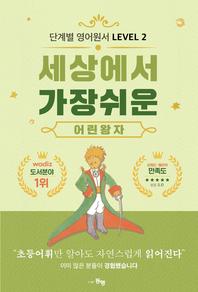 단계별 영어 원서 세상에서 가장 쉬운 어린 왕자 Level 2